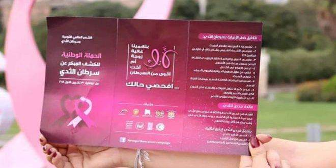 Photo of Thousands of women benefit from national campaign to raise awareness of breast cancer early detection