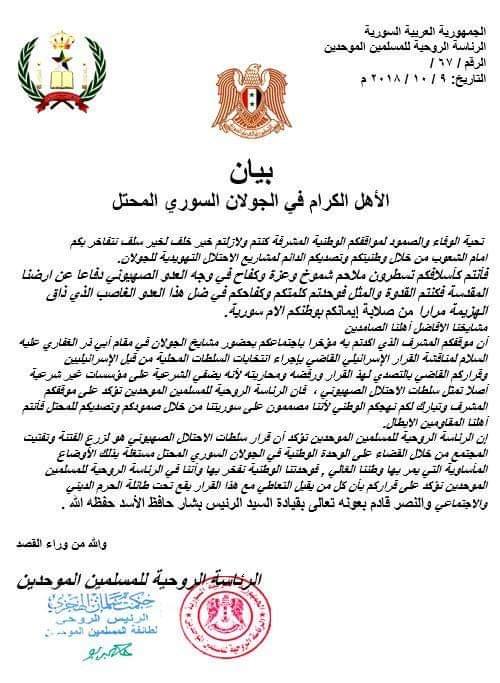 Photo of بيان  من الرئاسة الروحية للمسلمين الموحدين لأهالي الجولان السوري المحتل