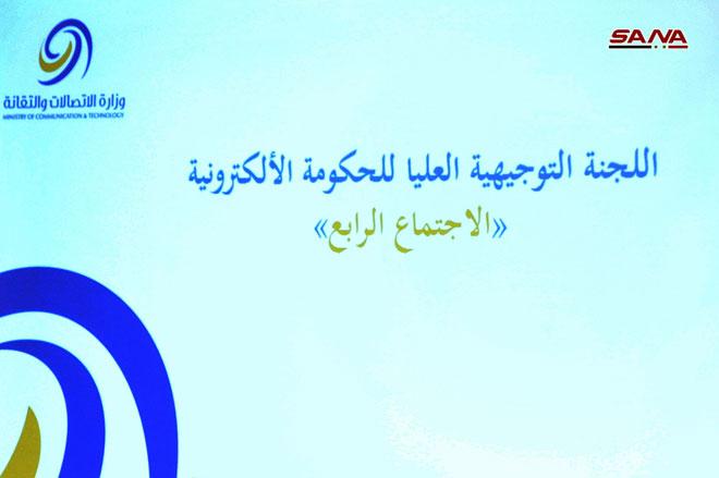 Photo of اللجنة التوجيهية العليا لمشروع الحكومة الالكترونية تعتمد إجراءات حماية البيانات الشخصية وحق الوصول إلى المعلومات