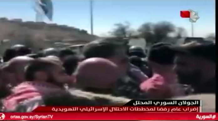 Photo of تقرير التلفزيون السوري عن الاضراب العام في الجولان المحتل رفصاً لمخططات الاحتلال الاسرائيلي التهويدية