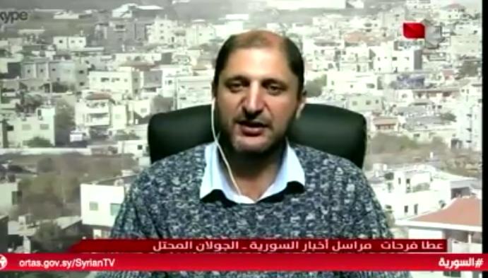 """Photo of مراسل التلفزيون السوري """"عطا فرحات"""" حول أوضاع أهلنا بالجولان"""