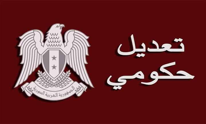 Photo of مرسوم رئاسي بتعديل الحكومة