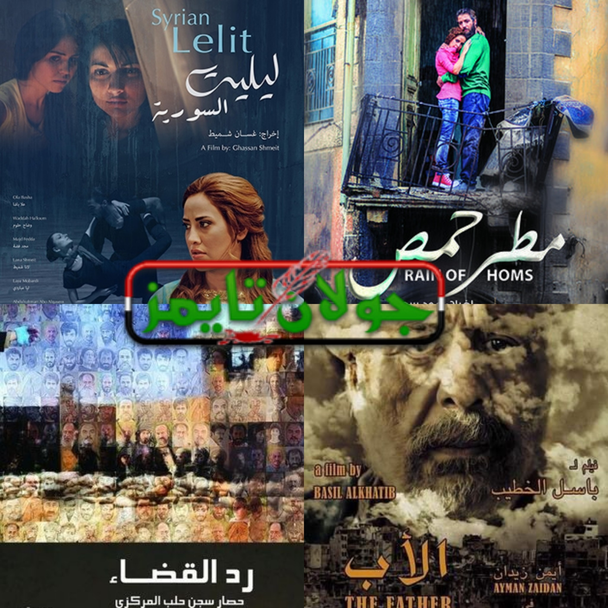 Photo of Four Syrian films participate in International Resistance Film Festival of Tehran
