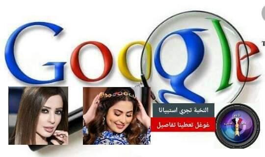 Photo of نخبة الإعلام السوري تجري استبياناً بالتواصل مع شركة google حول الشخصيات الإعلامية العربية الأكثر بحثاً