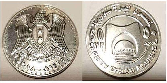 Photo of المركزي يطرح قطعة نقدية معدنية جديدة من فئة 50 ليرة