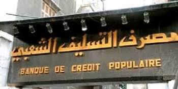 Photo of مصرف التسليف الشعبي يتوسع بمحفظة القروض الممنوحة