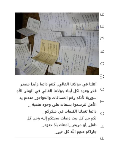 Photo of رسالة من السيدة نجوى شعلان للاهل في الجولان المحتل