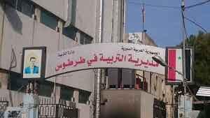 Photo of إعفاءات بالجملة في مديرية تربية طرطوس