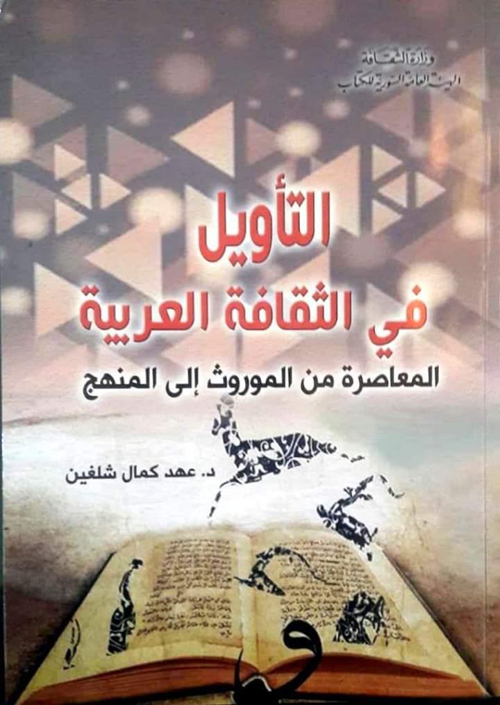 Photo of صدر كتاب التأويل في الثقافة العربية المعاصرة من الموروث إلى المنهج للدكتور عهد شلغين