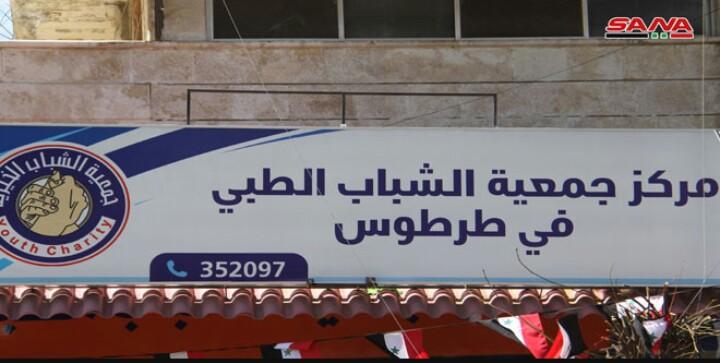 Photo of دعماً لذوي الشهداء.. مركز طبي جديد بطرطوس
