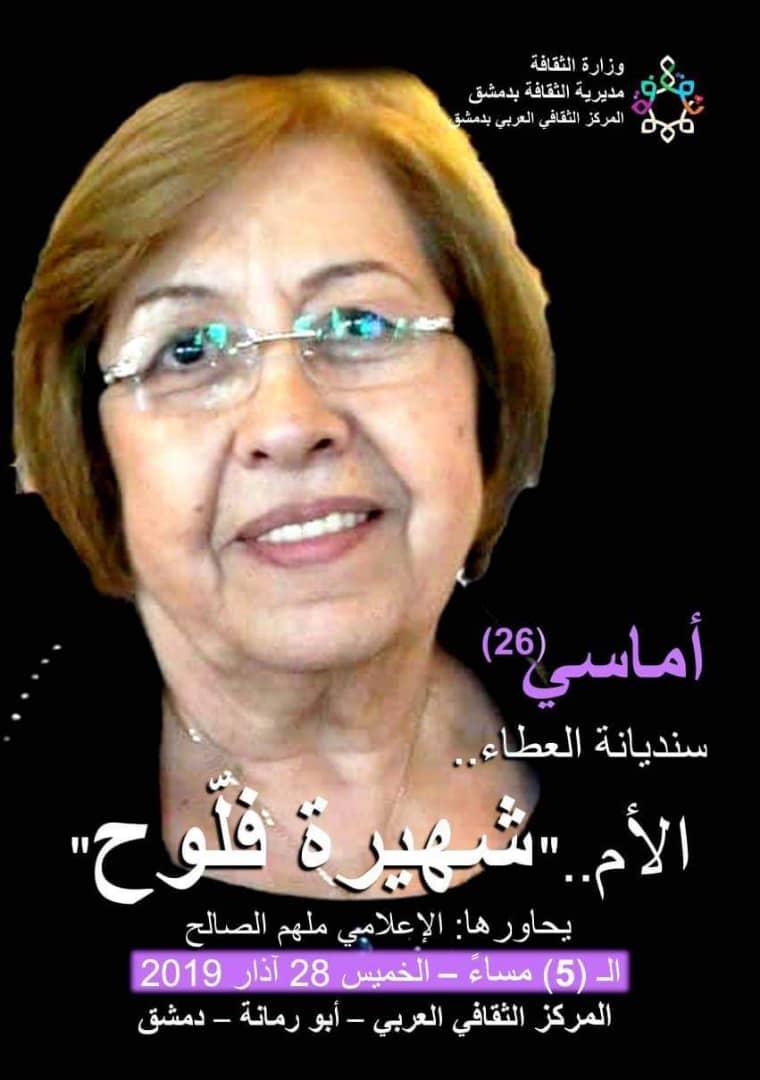 """Photo of أماسي تحاور الأم """"شهيرة فلوح"""" في ثقافي أبو رمانة"""