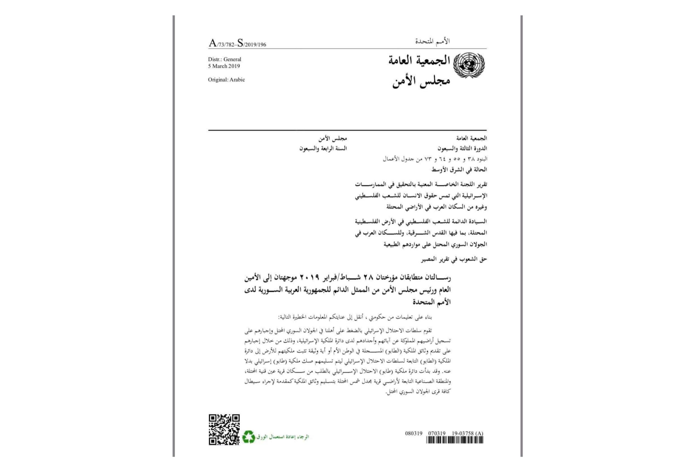Photo of بالصور- رسالة سفير سوريا لمجلس الأمن بخصوص انتهاكات الاحتلال الاسرائيلي ضد أراضي أهلنا بالجولان المحتل