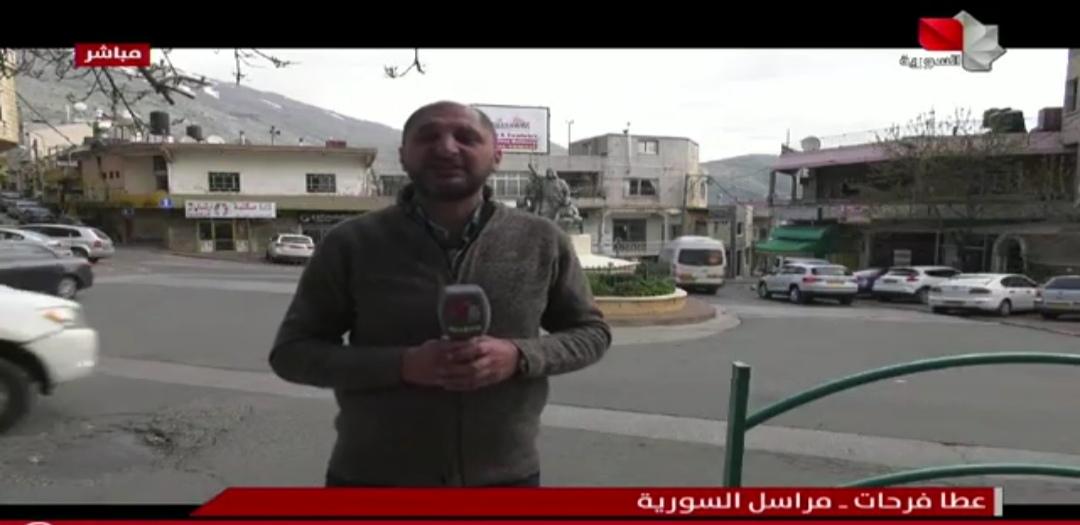 Photo of ساحة مجدل شمس بالجولان المحتل- تقرير التلفزيون السوري / المراسل عطا فرحات