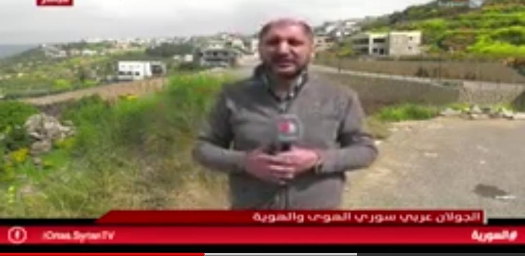 Photo of من داخل قرية عين قينة بالجولان المحتل – مراسل التلفزيون السوري عطا فرحات
