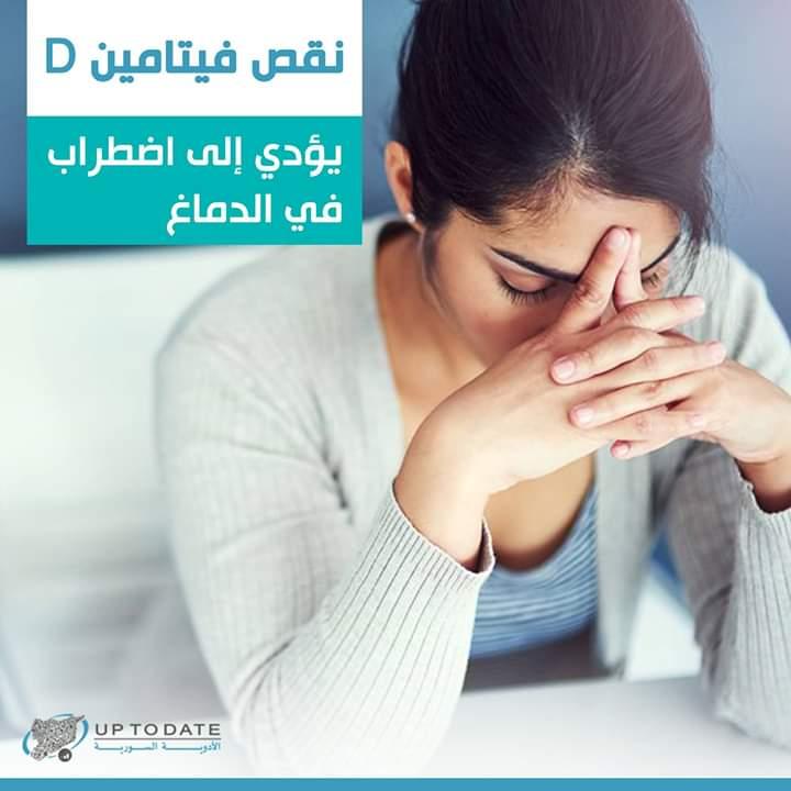 Photo of نقص فيتامين D يؤدي إلى اضطراب في الدماغ