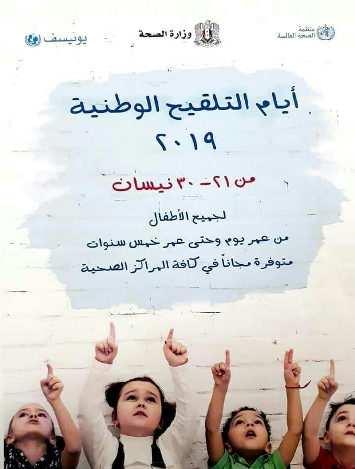 Photo of Ministry of Health launches National Vaccination Days Campaign Monday