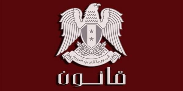 Photo of الرئيس الأسد يُعدل قانون العقوبات الخاص بظاهرة التسول