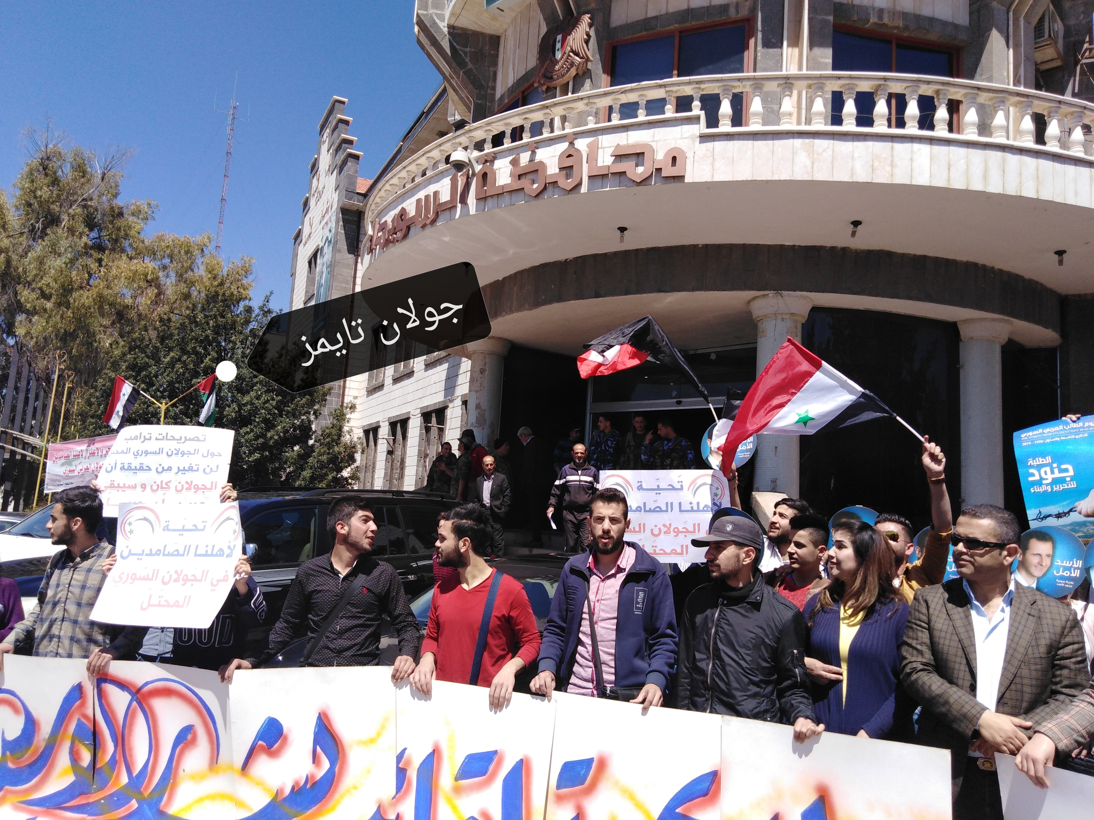 Photo of Students in Sweida province renew rejection of Trump's declaration about occupied Syrian Golan