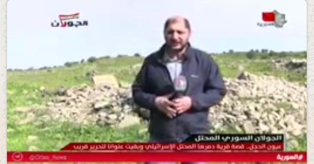 Photo of تقرير التلفزيون السوري- عيون الحجل.. قرية دمرها المحتل الاسرائيلي بالجولان المحتل