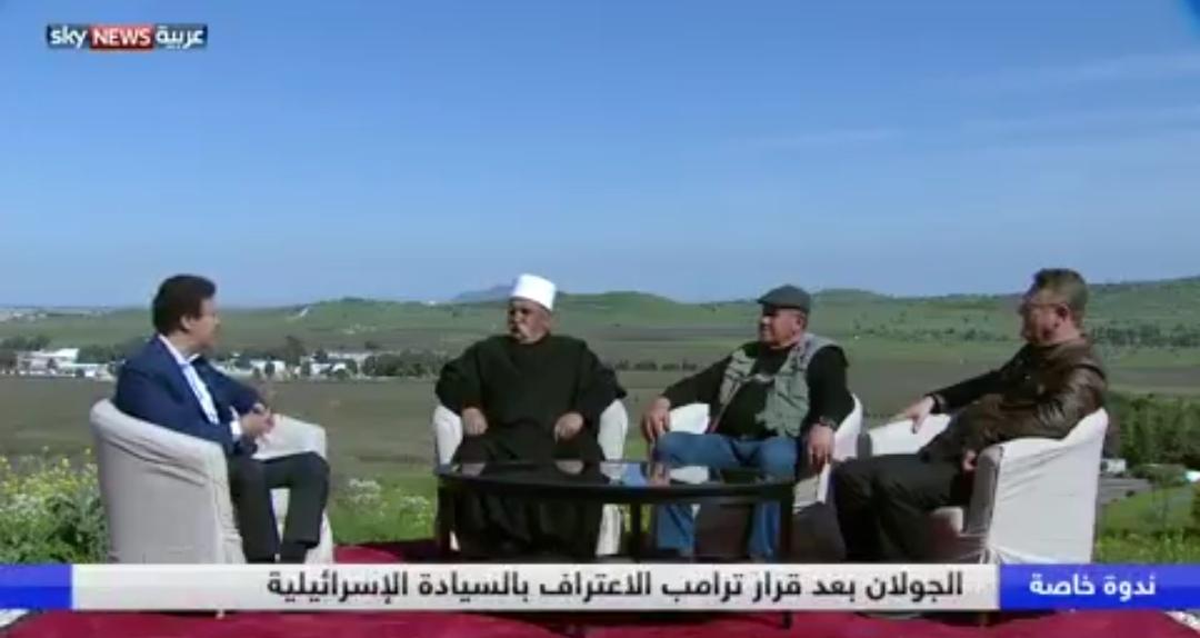 Photo of ندوة خاصة من الجولان السوري المحتل مع الصحفي مهند الخطيب- سكاي نيوز