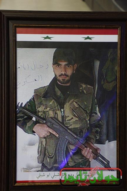 Photo of موقف تأبيني للشهيد البطل وديع وائل شبلي ابو شبلي في قرية بقعاثا المحتله