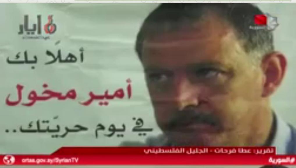Photo of الأسير أمير مخول ينال حريته بعد ٩ سنوات من الأسر بسجون الاحتلال الاسرائيلي (تقرير التلفزيون السوري)