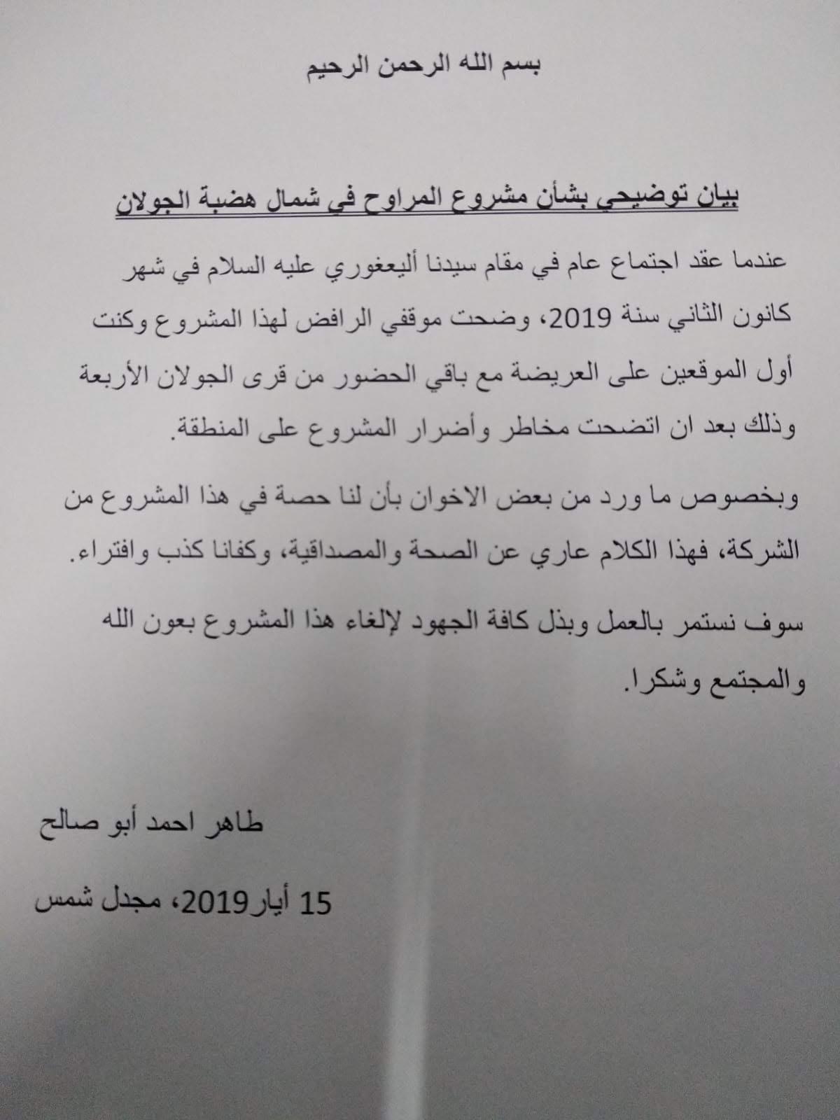 Photo of بيان توضيحي من الشيخ طاهر ابو صالح