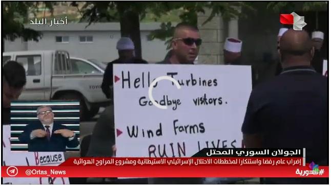 Photo of الجولان السوري المحتل – إضراب عام رفضاً لمخططات الاحتلال ومشروع المراوح الهوائية (تقرير التلفزيون السوري)