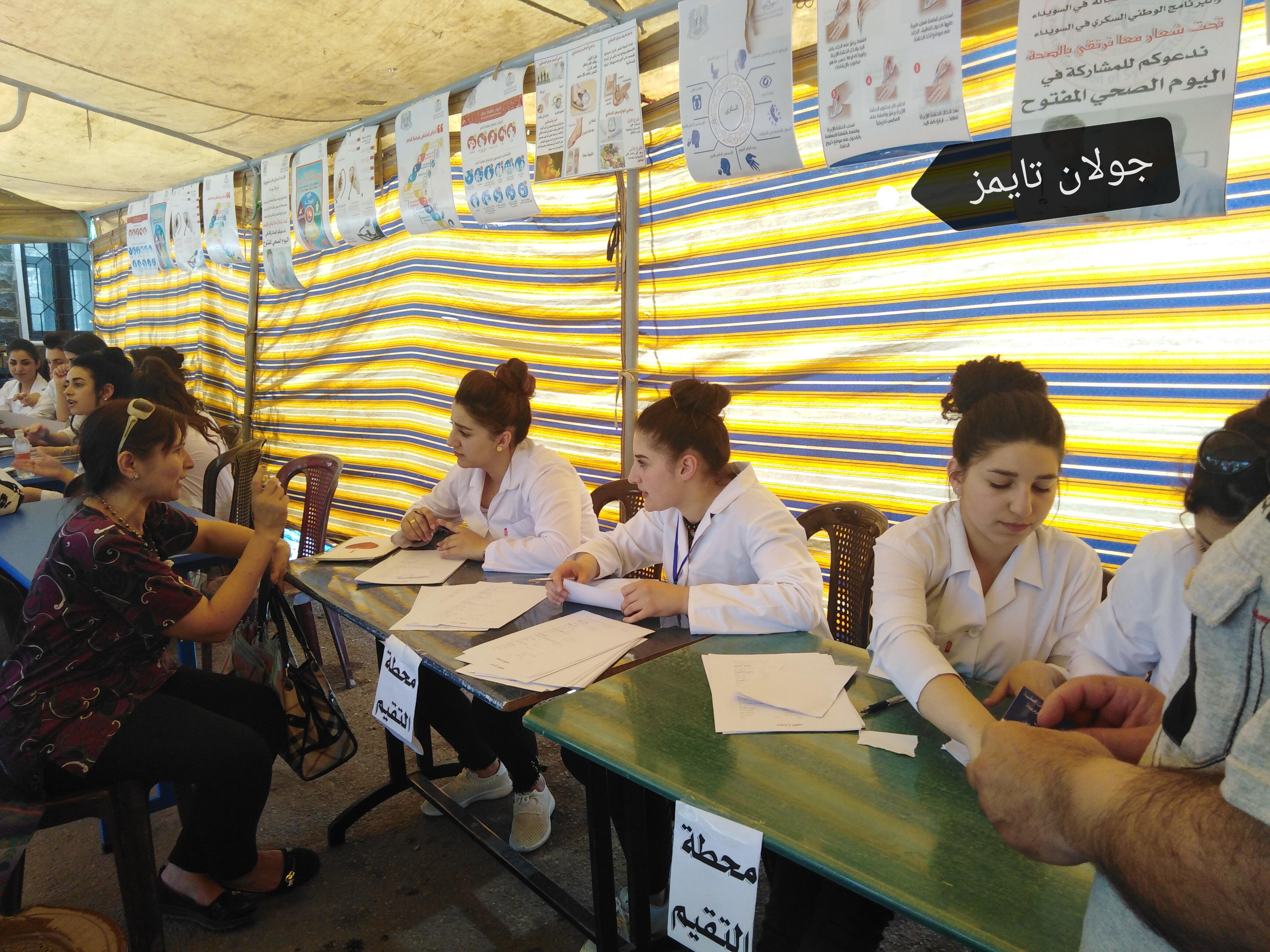 Photo of خيمة اليوم الصحي المفتوح في السويداء