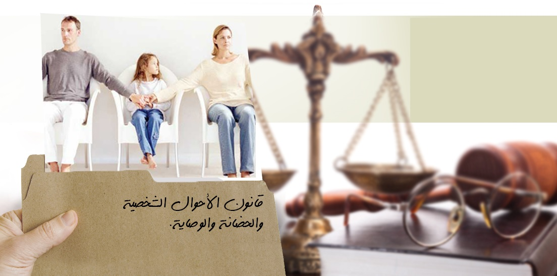 Photo of تعديلات جوهرية على قانون الأحوال الشخصية تتعلق بالحضانة والزواج