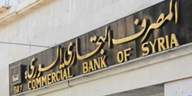 Photo of التجاري يرفع الحد الأعلى للقرض الشخصي إلى 15 مليون ليرة