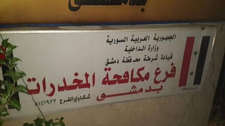 Photo of ضبط أكثر من 5 كغ من الحشيش بحوزة مروج مخدرات في دمشق