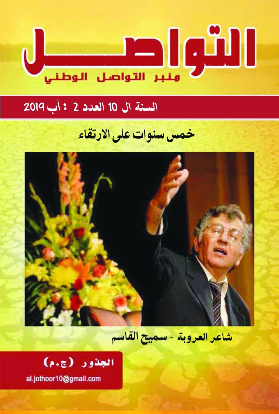 """Photo of فصليّة """"التواصل"""" تصدر في عدد خاص بمرور: عشر سنوات على انطلاقتها وخمس سنوات على ارتقاء سميح القاسم"""
