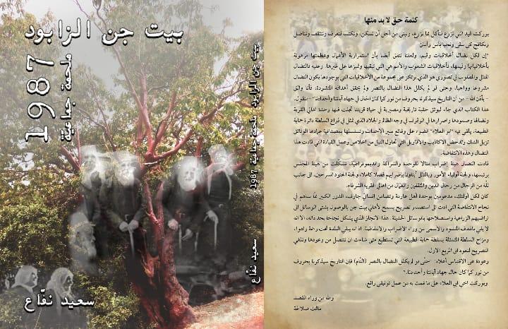 """Photo of جديد """"سعيد نفّاع"""" الكتاب التوثيقي:  بيت جن الزابود 1987 – ملحمة جماعيّة"""