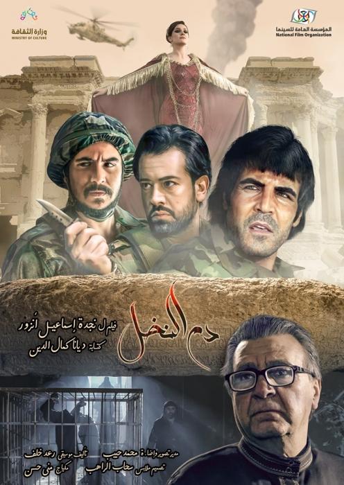 Photo of فيلم «دم النخل» لنجدة أنزور.. يَروي جرائم داعش بتدمر