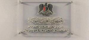 Photo of إعادة افتتاح القنصلية السورية في مونتريال بداية تشرين أول القادم