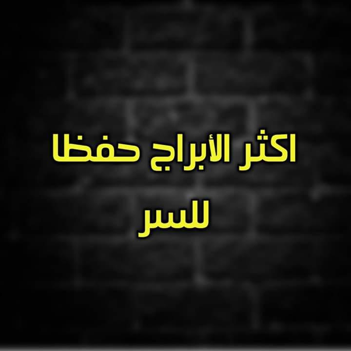 Photo of أكثر الأبراج حفظاً للسر