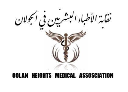 Photo of دعوة – المؤتمر الطبي الثاني في الجولان