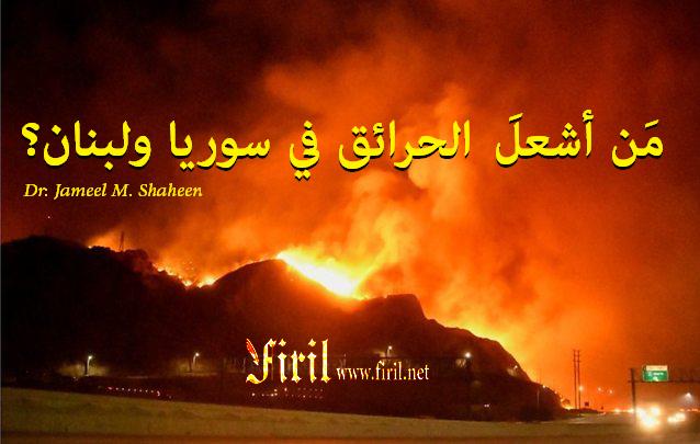 Photo of مَن أشعلَ الحرائق في سوريا ولبنان؟