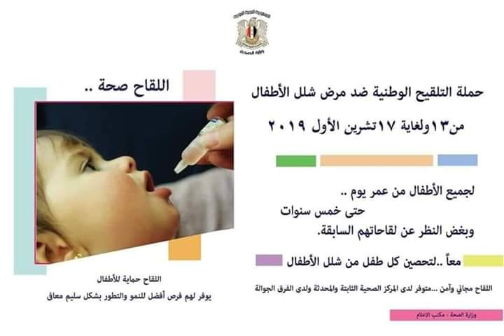 Photo of حملةالتلقيح الوطنية ضد شلل الأطفال