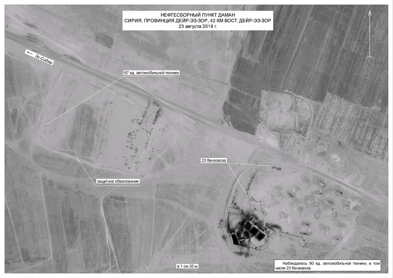 Photo of الدفاع الروسية: واشنطن تنهب النفط السوري (صور)