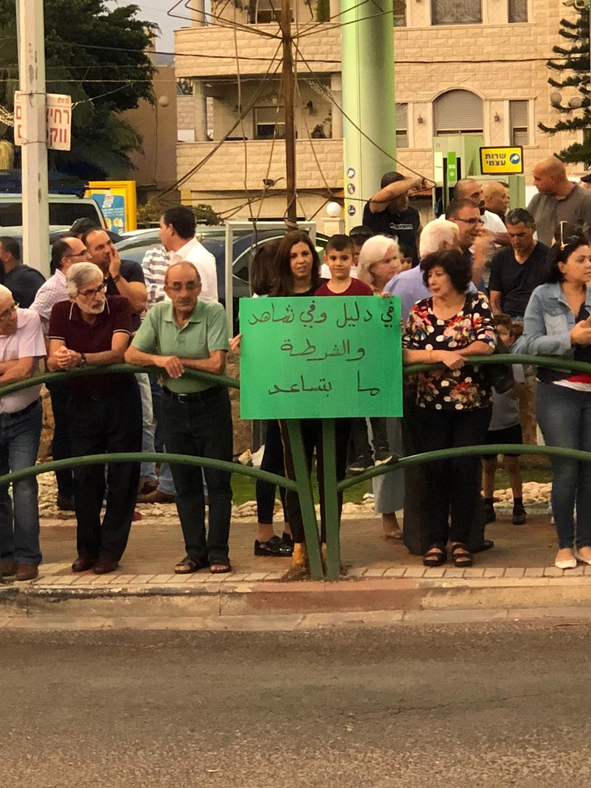 Photo of مظاهره استنكار للاعتداء على رئيس مجلس كفرياسيف