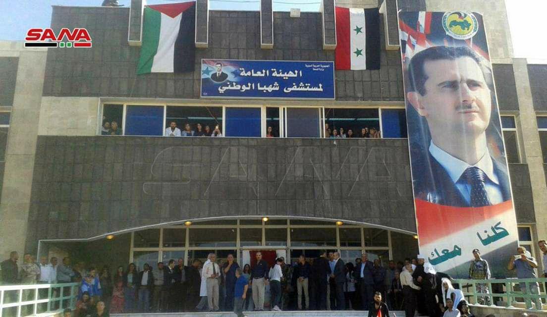 Photo of برعاية الرئيس الأسد.. تدشين مشفى شهبا الوطني بالسويداء