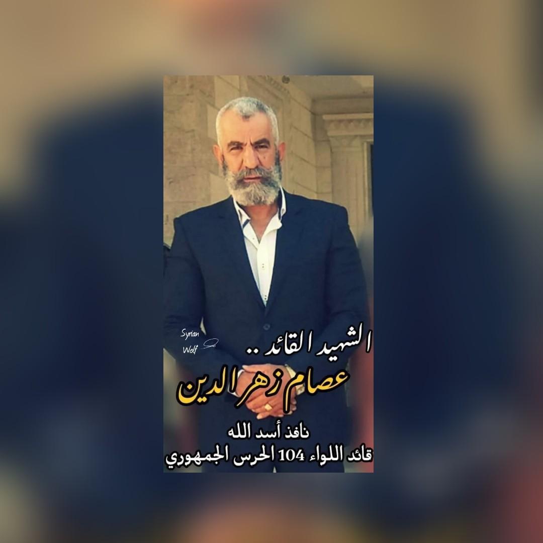 "Photo of الشهيد القائد ""عصام زهر الدين""-بقلم الإعلامية "" هاله زهر الدين"""