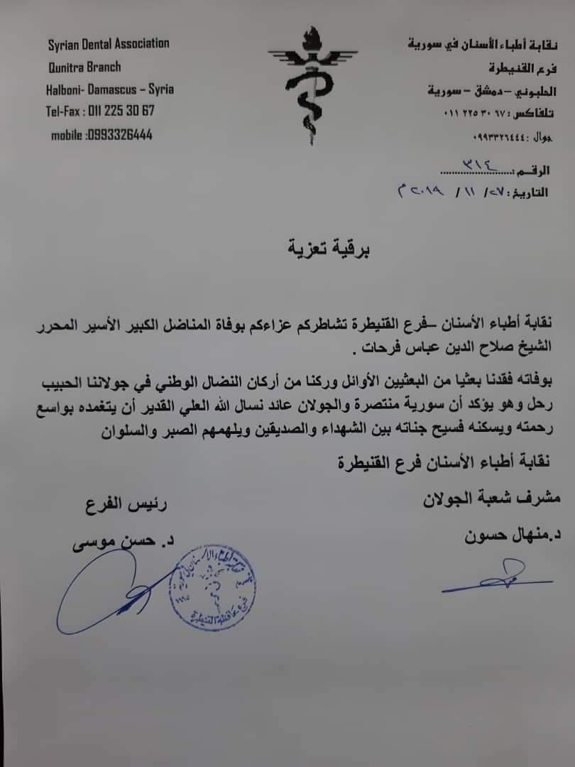 Photo of برقية تعزية بالمرحوم الشيخ صلاح الدين فرحات من نقابة الاسنان في القنيطرة