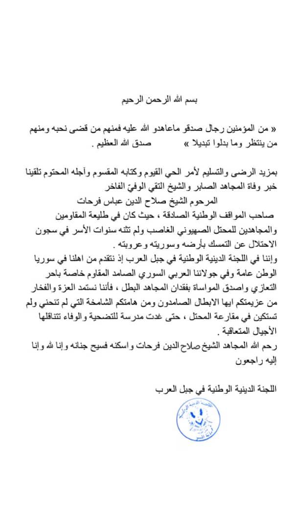 Photo of برقية تعزية من اللجنة الدينية الوطنية في جبل العرب بالمناضل المرحوم الشيخ صلاح الدين فرحات
