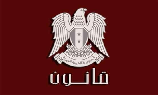 Photo of الرئيس الأسد يُحدث وزارة التعليم العالي والبحث العلمي