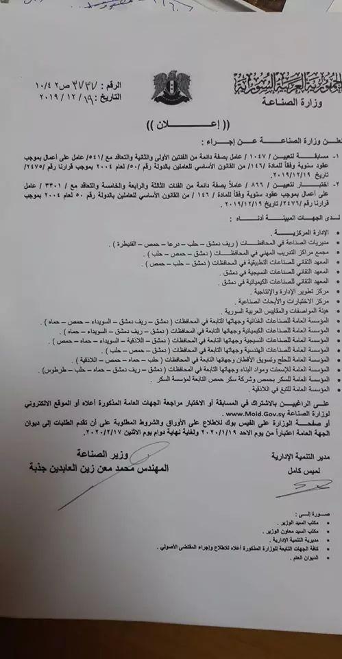 Photo of مسابقة وزارة الصناعة لتعيين عدد من العمال بصفة دائمة و عقود سنوية