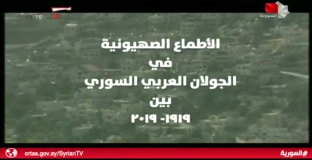 Photo of الأطماع الصهيونية في الجولان السوري المحتل – التلفزيون السوري