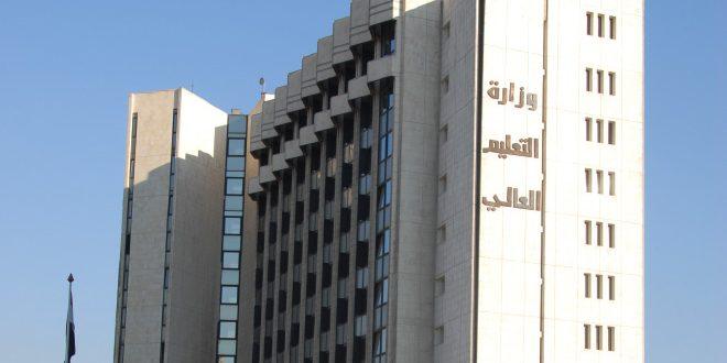 Photo of إعلان موعد وشروط التقدم إلى مفاضلة الدراسات العليا في الكليات الطبية